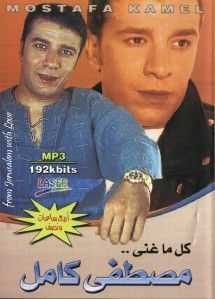 Mustafa Kamel All Albums in 1 MP3 Arabic CD 59 Songs