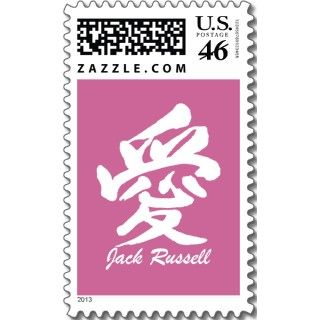 Chinese Love Symbol Custom Postage and Chinese Love Symbol
