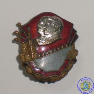 Russian Soviet Badge Lenin Stalin 1930s USSR Award
