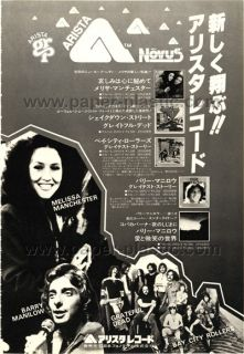 Melissa Manchester Grateful Dead BCR LP Ad Japan 1979