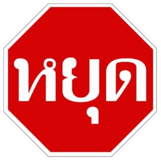 Thai Traffic STOP Sign ⚠ YOOT in Thai Language ⚠ Photo Cut Out