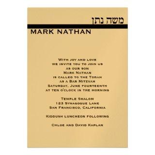Bar Mitzvah Invitation Mark Metallic Hebrew Tan