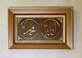 Allah Mohammed Tableau in Gold   Hediye Ayet