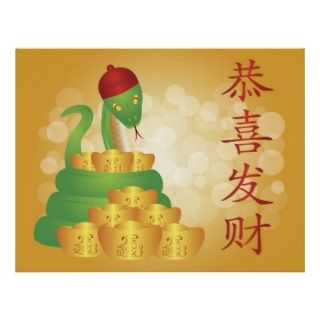 2013 Happy Chinese New Year of the Snake with Gold Bars and