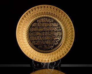 Ayetel Kursi Decoteller Farbe Gold 24 cm   Allah Islam Koran Nazar