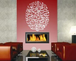 Wandtattoo Arabisch, Koran, Islam A1028