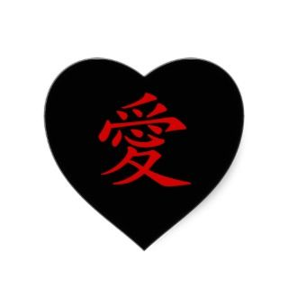 Chinese Love Symbol Stickers, Chinese Love Symbol Sticker Designs