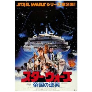 STAR WARS   Poster grand format Ep5   Asie Leias Kiss (139)   Version