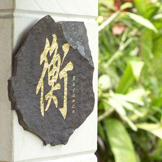 Volcanic Slate Balance Symbol Engraved Stone (Indonesia)
