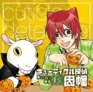 CD Cuticle Tantei Inaba Vol.3 [Japan CD] FCCC 206 Drama CD Music