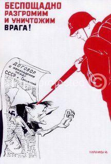 Show No Mercy Russian Soviet WW2 Military Army Poster