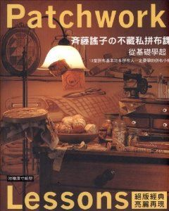 Yoko Saito Japanese Patchwork Pattern Book Lesson Vol 1 (Traditional