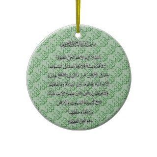 Ayat Al Kursi Allah islamische Verzierung Weinachtsornamente von