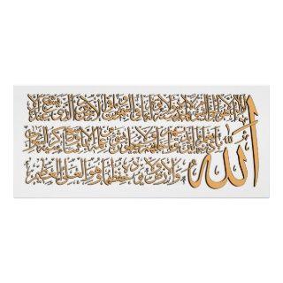 Ayat Al Kursi Kalligraphie Thuluth Posterdrucke
